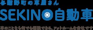 与謝野町の車屋さん「SEKINO自動車」車のことなら何でも相談できる、アットホームな会社です
