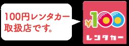100円レンタカー取扱店です。